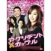 アクシデントカップル DVD-BOX[8枚組] (字幕のみ)