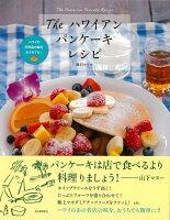 【バーゲン本】Theハワイアンパンケーキレシピ