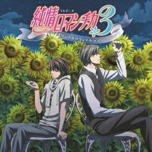 TVアニメ『純情ロマンチカ3』オリジナルサウンドトラック画像