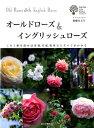 オールドローズ&イングリッシュローズ この1冊を読めば系統、交配、栽培などすべてがわかる (ガーデンライフシリーズ) [ 後藤みどり ]