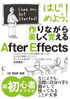 9784899774167 - 2021年Adobe After Effectsの勉強に役立つ書籍・本