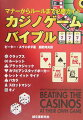 カジノゲームバイブル