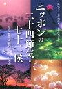 【送料無料】ニッポンの二十四節気・七十二候 [ 環境デザイン研究所 ]