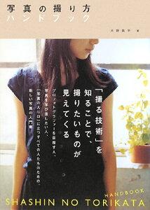 【送料無料】写真の撮り方ハンドブック