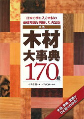 【送料無料】原色木材大事典170種 [ 村山忠親 ]