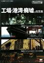 【送料無料】工場・港湾・廃墟の背景集
