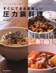 【送料無料】すぐにできる美味しい圧力鍋料理 [ 田中愛子(料理研究家) ]