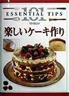 楽しいケーキ作り