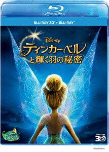 ティンカー・ベルと輝く羽の秘密 3Dセット【Blu-ray】 【Disneyzone】