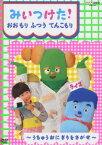 NHK DVD::みいつけた! おおもり ふつう てんこもり [ 高橋茂雄 ]