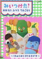 NHK DVD::みいつけた! おおもり ふつう てんこもり