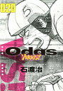 Odds VS!(20) (アクションコミックス) [ 石渡治 ]