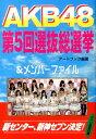 【送料無料】AKB48第5回選抜総選挙 [ アートブック本の森 ]