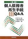 個人債務者再生手続実務解説Q&A新版