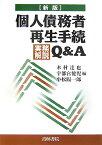 個人債務者再生手続実務解説Q&A新版 [ 木村達也 ]