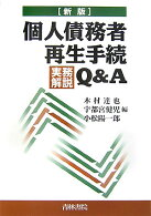 個人債務者再生手続実務解説Q&A