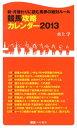 競馬攻略カレンダー(2013) [ 水上学 ]