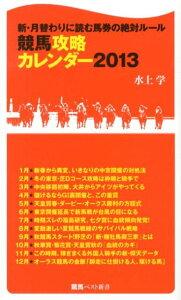 【送料無料】競馬攻略カレンダー(2013) [ 水上学 ]