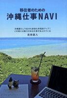 【沖縄移住失敗談】沖縄移住して5ヶ月で帰るまでをまとめてみた