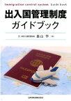 出入国管理制度ガイドブック [ 畠山学 ]