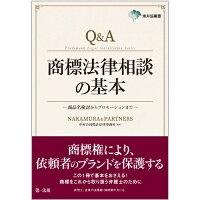 東弁協叢書 Q&A商標法律相談の基本ー商品名検討からプロモーションまでー