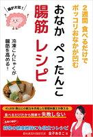 おなかぺったんこ腸筋レシピ