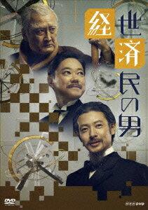 経世済民の男 DVD-BOX [ オダギリジョー ]