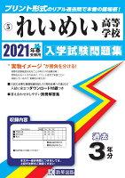 れいめい高等学校(2021年春受験用)