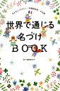 世界で通じる名づけBOOK 子どもにつけたい外国語由来の名前 [ 栗原里央子 ]