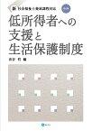 低所得者への支援と生活保護制度[第4版] (新・社会福祉士養成課程対応) [ 渋谷 哲 ]