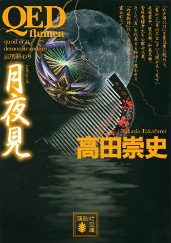 QED 〜flumen〜 月夜見