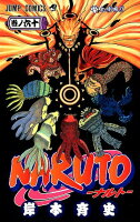 NARUTO(巻ノ60)
