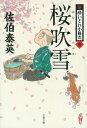 桜吹雪 新・酔いどれ小籐次(三) (文春文庫) [ 佐伯 泰英 ]