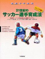 21世紀のサッカー選手育成法(ジュニア編)