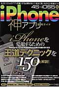 【送料無料】iPhone神アプリ活用ガイド