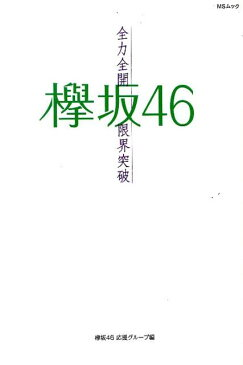 欅坂46〜全力全開限界突破〜 (MSムック) [ 欅坂46応援グループ編 ]