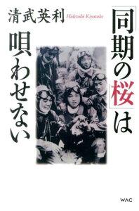 【送料無料】「同期の桜」は唄わせない [ 清武英利 ]