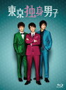 東京独身男子 Blu-ray-BOX【Blu-ray】 [