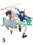 ルパン三世 PART 4 Vol.3 【Blu-ray】 [ 栗田貫一 ]
