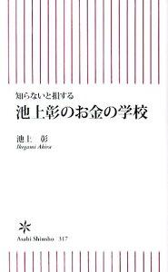 【送料無料】池上彰のお金の学校