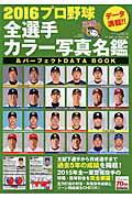 プロ野球全選手カラー写真名鑑&パーフェクトDATA BOOK(2016)