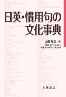 日英・慣用句の文化事典