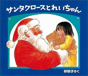【楽天ブックスならいつでも送料無料】サンタクロースとれいちゃん [ 林明子 ]
