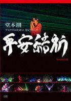 堂本剛 平安神宮公演2011 限定特別上映 平安結祈 heianyuki(※ポスター無し)