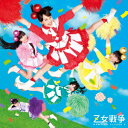 Z女戦争(初回限定盤B) (CD+DVD) [ ももいろクローバーZ ]