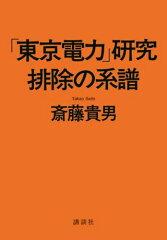 【送料無料】「東京電力」研究排除の系譜 [ 斎藤貴男 ]