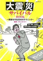 【送料無料】大震災サバイバルBOOK