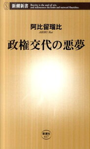 【送料無料】政権交代の悪夢