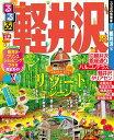 【楽天ブックスならいつでも送料無料】るるぶ軽井沢('16)