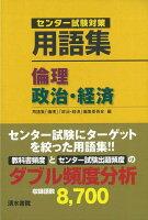 【バーゲン本】センター試験対策 用語集 倫理、政治・経済